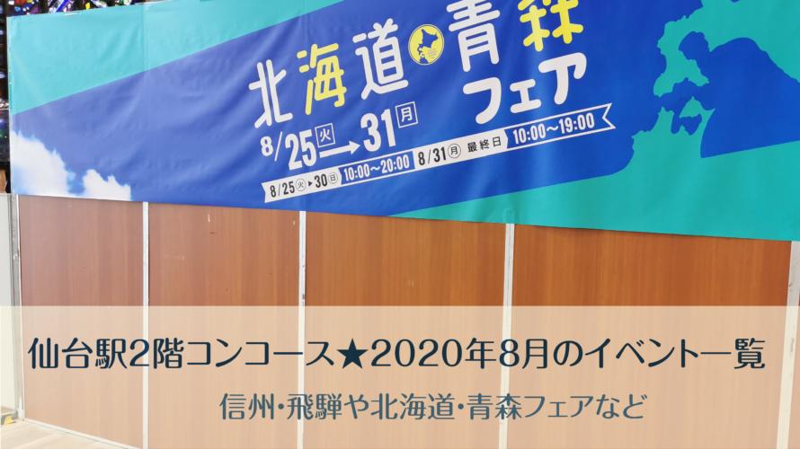 仙台駅2階コンコース★2020年8月のイベント一覧