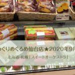 めぐりめぐるめ仙台店★2020年9月。北海道/札幌「スイートオーケストラ」