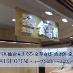 エスパル仙台東館★「まぐろ・金華さば・焼き魚 金市朗」が9/16にOPEN!