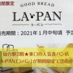 仙台駅3階★東口の人気食パン店LA・PAN(ラパン)が期間限定で出店中!