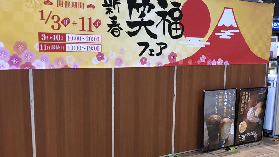 仙台駅2階コンコース★2021年1月のイベント一覧