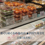 めぐりめぐるめ仙台店★2021年2月。「成寿庵」