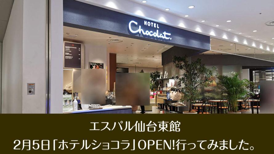 エスパル仙台東館★2月5日「ホテルショコラ」OPEN!行ってみました。