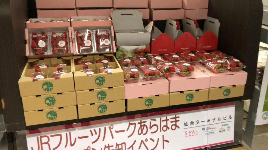 仙台駅★JRフルーツパークあらはまオープン告知イベント