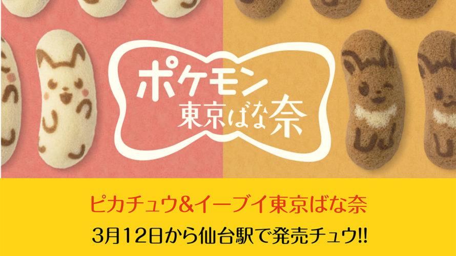 ★ピカチュウ&イーブイ東京ばな奈が3月12日〜仙台駅で販売チュウ!