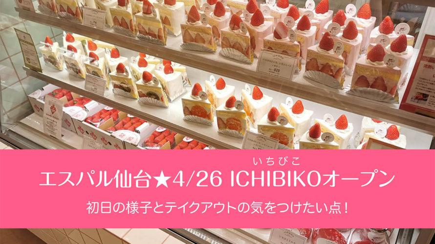 エスパル仙台★4/26  イチゴの専門店。ICHIBIKO(いちびこ)オープン!