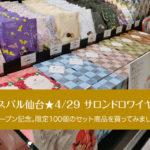 エスパル仙台★4/29  サロンドロワイヤル オープン!