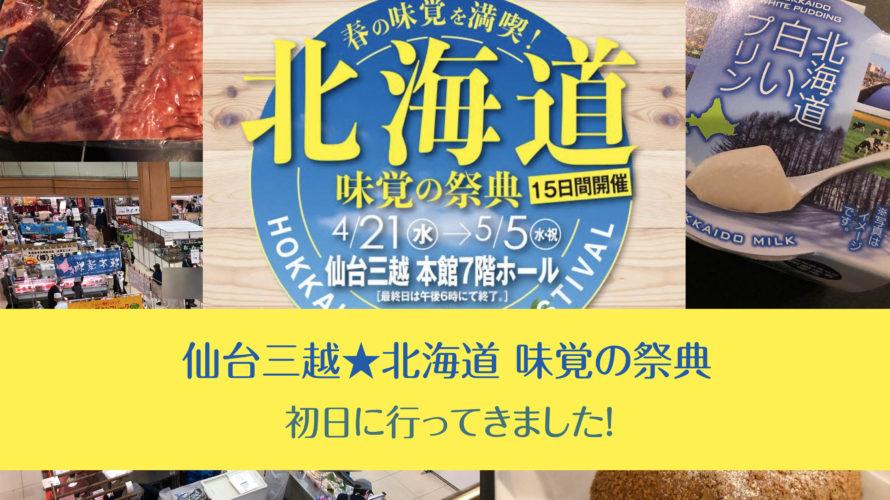 仙台三越★北海道 味覚の祭典 初日に行ってきました!