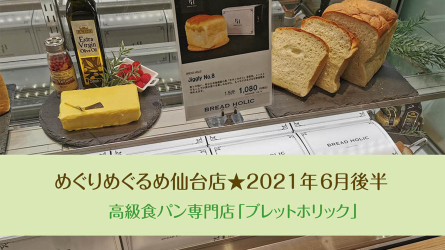 めぐりめぐるめ仙台店★2021年6月後半 高級食パン専門店「ブレットホリック」