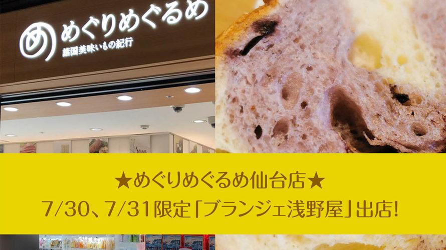 めぐりめぐるめ仙台店★7/30、7/31限定「ブランジェ浅野屋」出店!