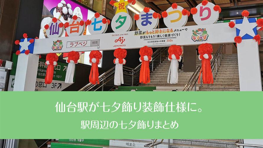 ★仙台駅が七夕仕様に!駅周辺飾りのまとめ(7/26〜8/8)