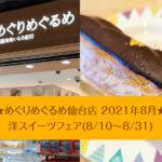 めぐりめぐるめ仙台店★2021年8月後半「洋スイーツフェア」