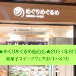 めぐりめぐるめ仙台店★2021年8月「和菓子スイーツフェア」