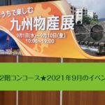 仙台駅2階コンコース★2021年9月のイベント一覧
