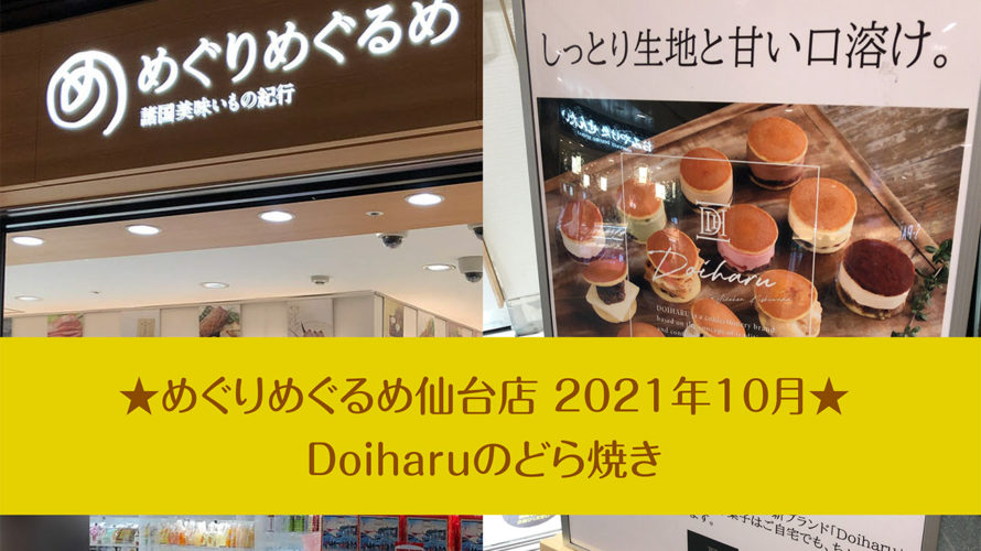めぐりめぐるめ仙台店★2021年10月「Doiharu」のどら焼き