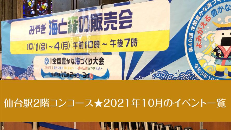 仙台駅2階コンコース★2021年10月のイベント一覧